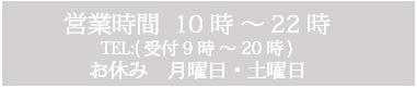 月~金 13時~23時【受付21時】 土日祝 12時~21時【受付19時】