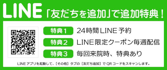 LINE友達追加で追加特典!